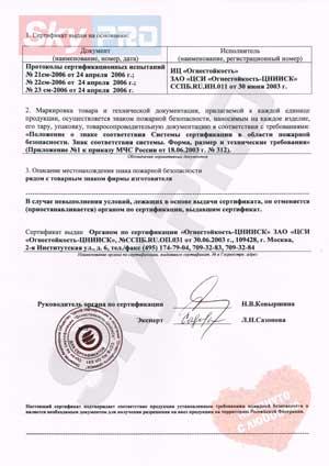 Сертификат пожарной безопасности CTN